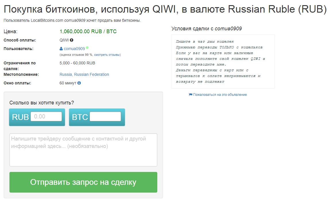 Обмен биткоин на Localbitcoins