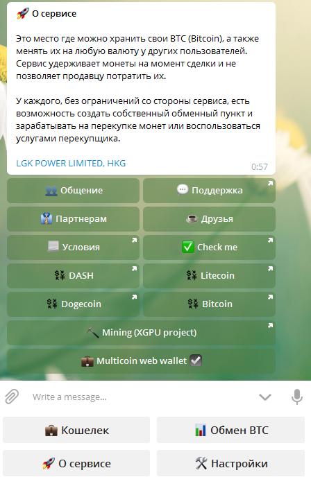 Телеграм бот покупки биткоина