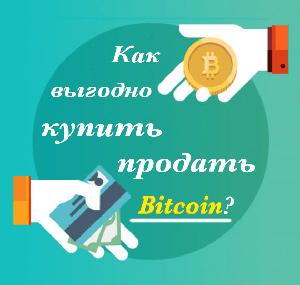 Как купить Биткоин за рубли и где хранить криптовалюту