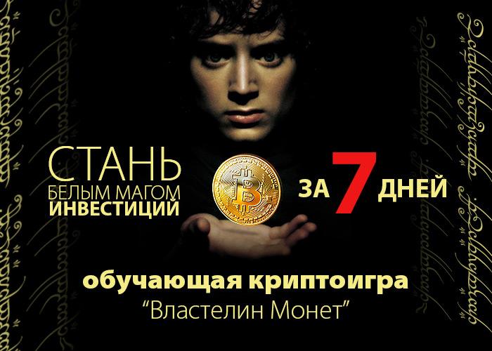 Обучающая игра по инвестированию в криптовалюты Властелин Монет