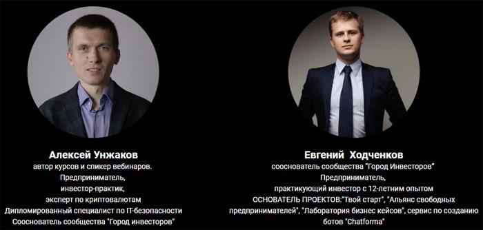 Игра по инвестированию в криптовалюты Властелин Монет Биткоин Алексей Унжаков и Евгений Ходченков