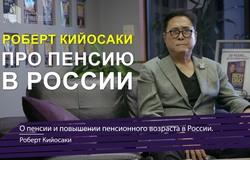 Кийосаки про пенсию в России и повышение пенсионного возраста