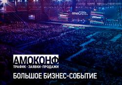 АМОКОНФ 2019 бизнес конференция пройдет в 5 городах России
