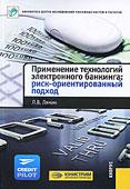 Применение технологий электронного банкинга. Рискориентированный подход
