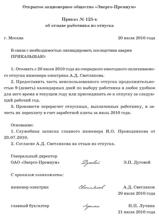 Закон Украины №2240 Инструкция 162н