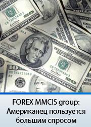 Прогноз от FOREX MMCIS group Доллар вырвался в лидеры надолго ли