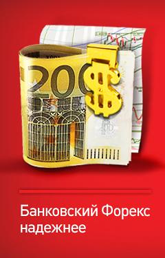 Банковский Форекс торгуем валютой по новому