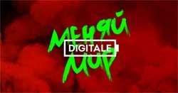 Digitale 2017 Меняй мир конференция в Санкт Петербурге промокод